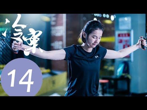 【ENG SUB】《冷案 Cold Case》EP14——主演:李媛,施诗,王雨,蒲萄,陈牧扬