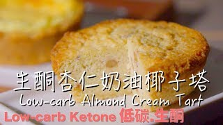 easy Ketone Almond Cream Tart 生酮杏仁奶油椰子塔 零失敗簡單做家用烤箱《低碳生酮甜點 Low carb Ketone Dessert》