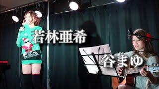2018.12.15(土) 田中寿さん主催のライブ「今年も仲良くしてくれてありが...