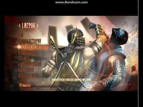 Ссылка на скачку игры:Mortal Kombat - Komplete Edition. Русская озвучка. (На PC)