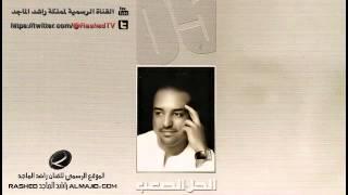 يسلم راسك - راشد الماجد | 2005