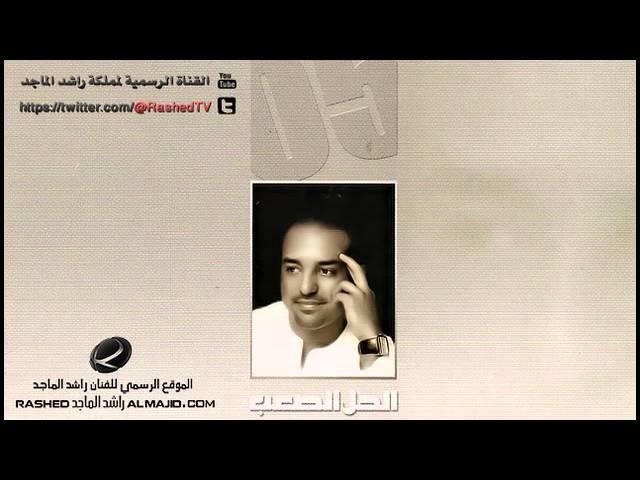 يسلم راسك راشد الماجد 2005 Youtube