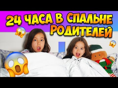 24 ЧАСА В СПАЛЬНЕ РОДИТЕЛЕЙ ЧЕЛЛЕНДЖ/ Видео Анютка малютка