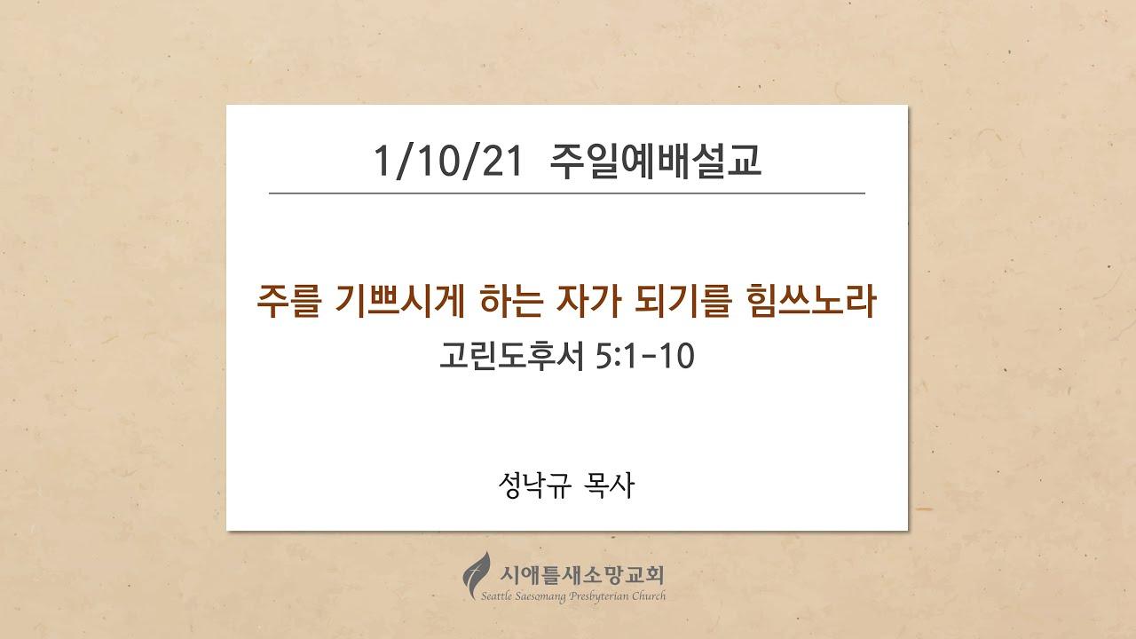 """<1/10/21 주일설교> """"주를 기쁘시게 하는 자가 되기를 힘쓰노라"""""""