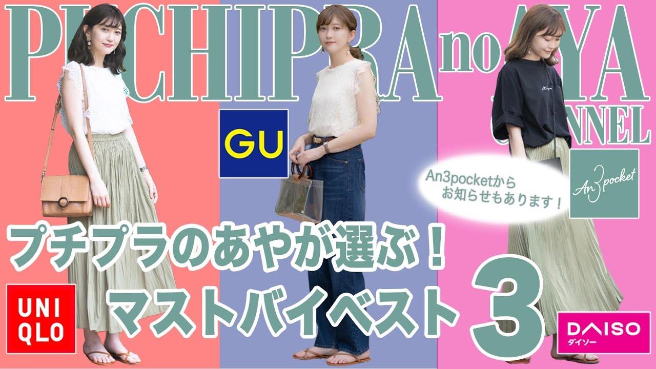 【マストバイ】プチプラのあやが選ぶ!この夏にオススメしたい服ベスト3!!【お知らせ!】