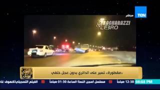 بالفيديو.. سيارة بمقطور تسير على الدائري دون إطارات خلفية