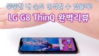 [LG G8 ThinQ 리뷰] 살까말까 고민된다면 영상 보시고 판단하세요!
