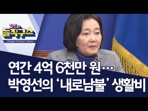 연간 4억 6천만 원…박영선의 '내로남불' 생활비 | 김진의 돌직구쇼