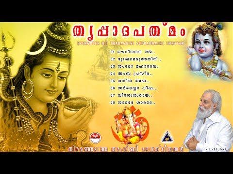 ThrippadaPadmam |Dasettan Evergreen Tharangini Bhakthiganangal latest Devotional songs Hindu Prayers