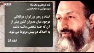 نامه بهشتی به خمینی، دوسال و یکماه بعد از انقلاب: ما دراقلیت هستیم