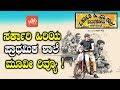 Sarkari Hiriya Prathamika Shale Movie Review | Rishab Shetty | Kannada Film Review | YOYO TV Kannada