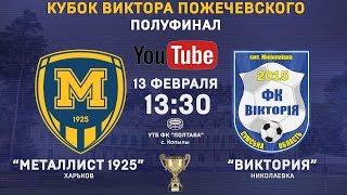 "13 февраля. 13:30. ""Металлист 1925"" - ""Виктория"". LIVE"