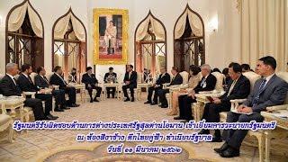 รัฐมนตรีรับผิดชอบด้านการต่างประเทศรัฐสุลต่านโอมาน เข้าเยี่ยมคารวะนายกรัฐมนตรี