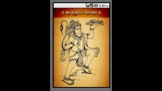 Download Free Hanuman Chalisa Android Application in Gujarati Hindi English