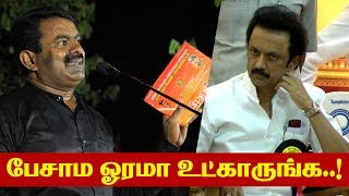 Seeman Speech |  Seeman Vs MK Stalin Puducherry