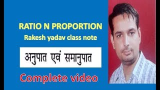 RATIO AND PROPORTION COMPLETE VIDEO SSCRAKESH YADAV CLSS NOTES VIDEO SOLUTIONALL Q NO IN ONE VIDEO