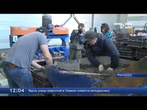 В Ялуторовске запустили завод по изготовлению арболитовых блоков