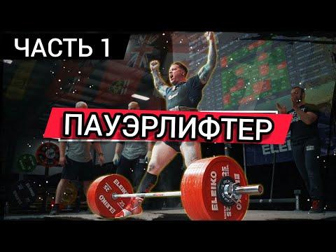 Пауэрлифтер (документальный фильм)   часть 1 (Rus The Power Nation)