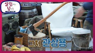 끝날 줄 모르는 윤택의 캠핑 장비 FLEX [살림하는 남자들/House Husband 2]   KBS 210…
