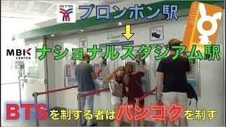 【タイ・バンコク旅行者必見】高架鉄道BTSの使い方を解説