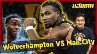 หลังเกมวูลฟ์แฮมป์ตันพลิกชนะแมนซิตี้ 10 คน 3-2 หงส์ยิ้มอ่อนใกล้แชมป์เรือใบพลาด   MitiMike