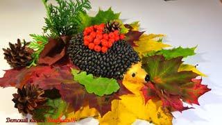 Ёжик в лесу | Дары осени | Осенние поделки в детский сад в школу | Hedgehog in the forest