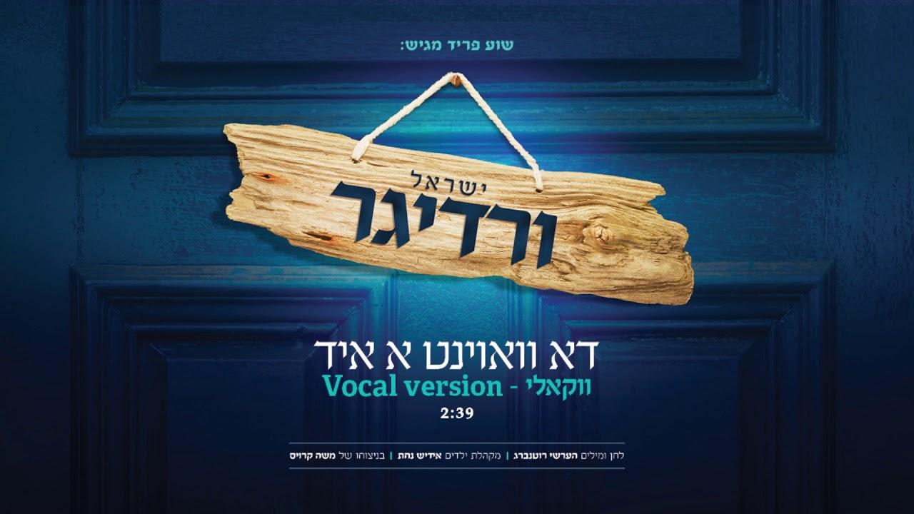ישראל ורדיגר - דא וואוינט א איד - ווקאלי | Yisroel Werdyger - Du Voint A Yid - Acapella