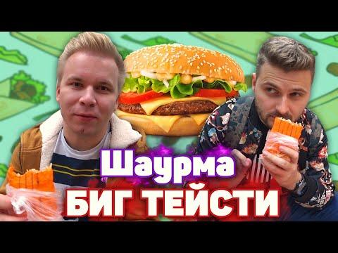 Шаурма Биг Тейсти! Макдональдс в шоке! Тест Feat Макс Брандт