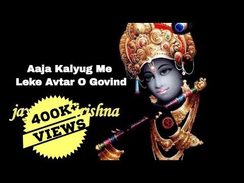 Aaja Kalyug Main Leke Avtar O Govind (आजा कलयुग में लेके अवतार ओ गोविंद) God Krishna Song