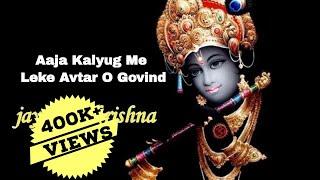 aaja kalyug main leke avtar o govind आजा कलयुग में लेके अवतार ओ गोविंद god krishna song