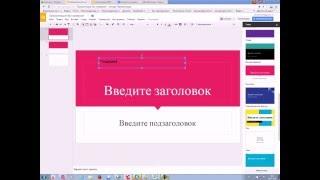 как создать презентацию на гугл диске