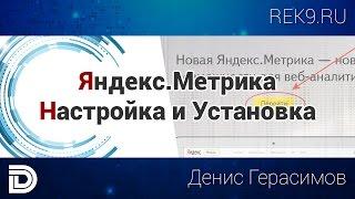 Яндекс.Метрика Настройка и установка счетчика