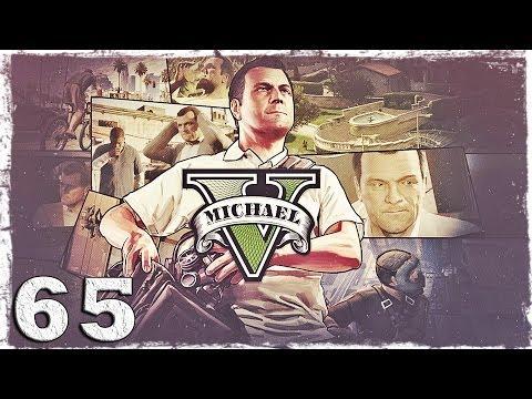 Смотреть прохождение игры Grand Theft Auto V. #65: Расплата с папарацци и куча фейлов.