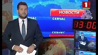 'Новости. Сейчас'/ 13:00 / 26.12.17