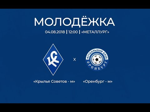 «Крылья Советов - м» - «Оренбург - м»