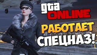 GTA ONLINE - РАБОТАЕТ СПЕЦНАЗ! #234