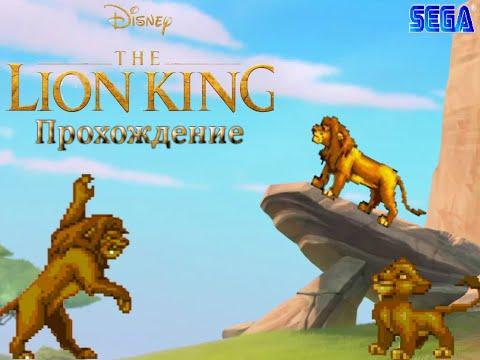 Король лев на Сеге полное прохождение-The lion king Sega complete transmission.