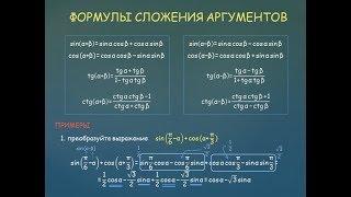 формулы сложения аргументов