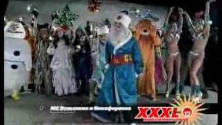 МС Вспышкин и Никифоровна-Меня Прёт, Новогодняя