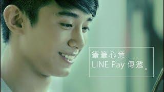 【LINE Pay 一卡通帳戶】即時轉帳 - 愛情篇 thumbnail