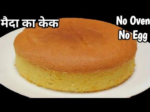 How To Make Maida Cake At Home | Sponge Cake Recipe | No Oven | No Egg