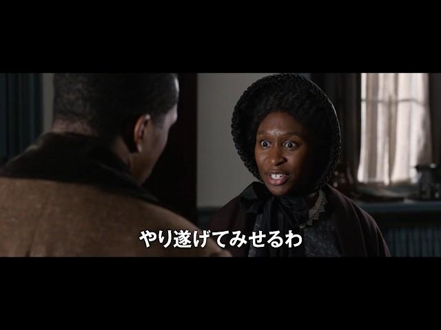 映画『ハリエット』特報