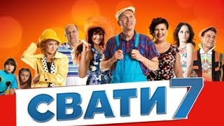 Сваты 7 сезон  Стало известно о выходе сериала