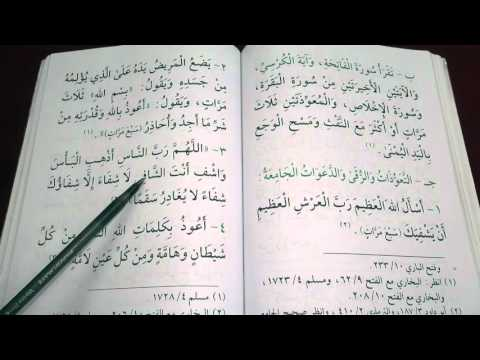 Ruqya - Short Introductory Lecture - By Shaykh Hosaam thumbnail