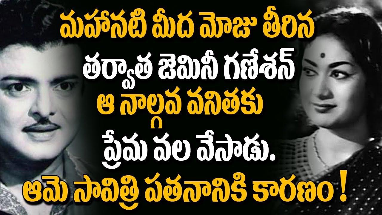 Gemini Ganesan Fourth Wife Is The Reason For Mahanati Savitri Demise