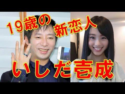 いしだ壱成「19歳新恋人」との愛の巣は3万円台のワンルーム