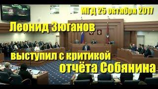 Леонид Зюганов выступил с критикой отчёта Собянина 25 октября