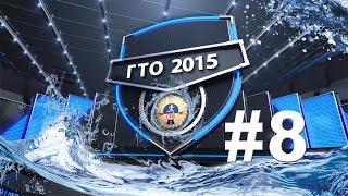 ГТО-2015 [Выпуск 8] Плавание