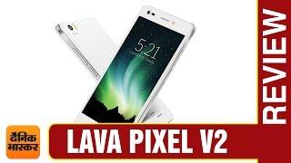 Lava Pixel V2 Review Smartphone and Gadget Review Dainik Bhaskar