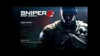 Sniper Ghost Warrior 2. Сетевая игра. Часть 1.